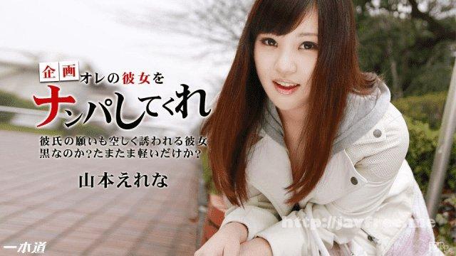 1Pondo 091714_883 ERENA YAMAMOTO
