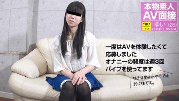 10musume-121417-01-yui-asakawa-amateur-av-interview-amateur-loves-amateur-daughter_1529892102