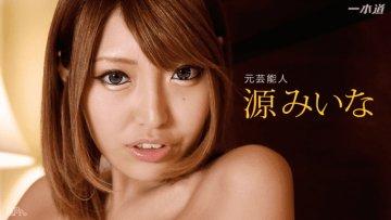 1pondo-012816-234-miina-minamoto-girls-fuck-by-a-steel-sheet-girl_1509331208