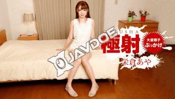 1pondo-022819-816-polar-eyukura-aya_1551320324