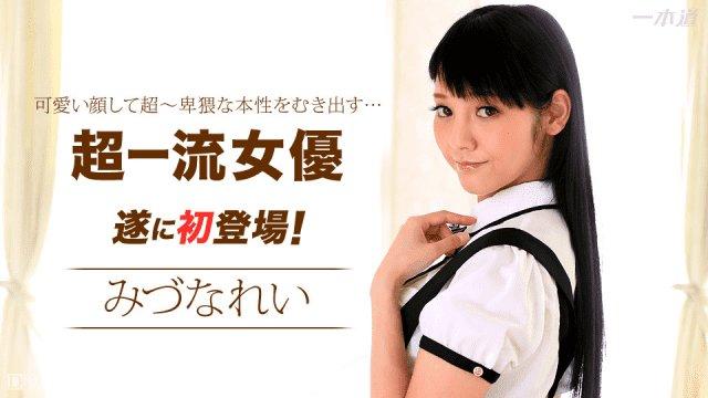1Pondo 031415_045 Mizuna Rei Woman with Acme dependence