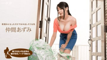 1pondo-032517-505-picking-out-garbage-in-the-morning-playing-like-a-neighborhood-nobra-wife-fellow_1531449564