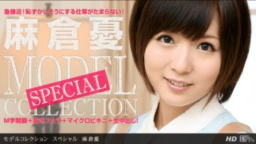 1pondo-081813-001-yu-asakura-model-collection-special-sorrow-shizuoka-prefecture_1501468382