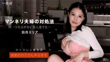 1pondo-091317-579-mori-hanami-your-friend-kami-yurashiguro-fugetsu-miria_1505356959