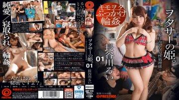 abp-510-princess-of-wotasa-01-rui-hasegawa_1491655885