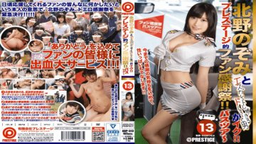 abp-513-nozomi-kitano-and-doshiro-and-man-too-escalate-go-prestige-specific-fan-thanksgiving-bus-tour-13_1491655993