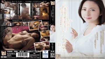 adn-100-it-is-fucked-in-front-of-the-husband-of-the-eye-visit-rape-magic-10-matsushita-saeko_1491655845