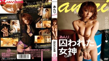 aircontrol-oae-076-anri-caught-goddess_1538983831
