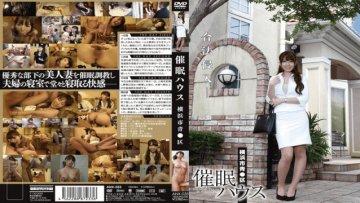 anx-033-hypnosis-house-yokohama-blue-district-hatano-yui_1491701029