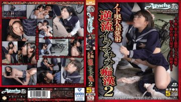 appachi-ap-549-nodo-oku-massive-launch-reflux-deep-throat-molest-2_1528510085
