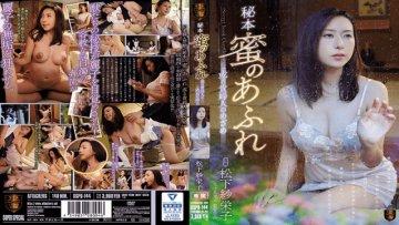 attackers-sspd-144-matsushita-saeko-awkwardness-of-a-hidden-lady-overflowing-secret-honey_1527992573