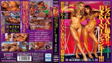auks-066-lesbian-gal-tits-bikini-junkie-erika-fujimoto-murasakihime_1491596494