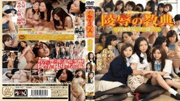 avop-007-the-warped-kakero-in-holy-scripture-high-handed-woman-of-rape_1491594146