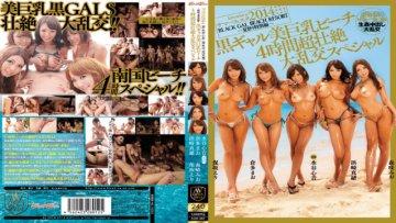 avop-057-super-fierce-gangbang-special-four-hours-black-gal-beauty-big-beach-kira-kira-summer-festival-2014-black-gal-beach-resort-summer-festival-spe_1491592011