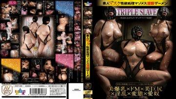 avop-058-amateur-mask-sexual-desire-processing-mazomesu-dirty-semen-triple-slave_1491573104