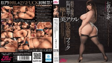 avop-174-first-at-the-end-of-the-anus-ban-exquisite-beauty-anal-virginity-loss-fuck-herbs-chitose_1491573722