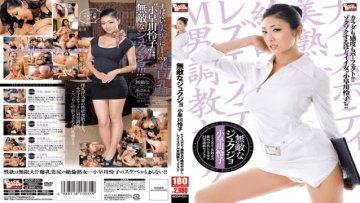bcdp-031-rezuesute-m-torture-man-screaming-during-sex-out-of-invincible-jukujo-reiko-kobayakawa-nice-body-beautiful-mature-woman_1491630587