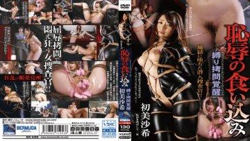 bda-016-hatsumisa-bite-of-torture-awakening-shame-tied-nozomi_1491665747
