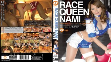 bf-263-race-queen-nami-spill-private-sex-love-akino-waves-of-active-g-cup-race-queen_1491615563