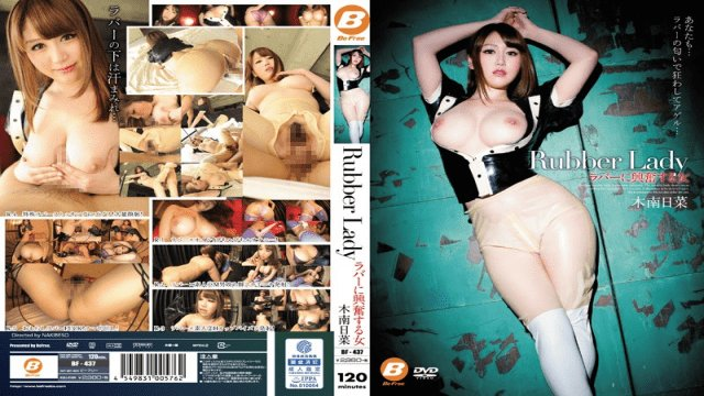 BeFree bf-437 Rubber Lady The Woman Who Is Turned On By Rubber Hina Kinami