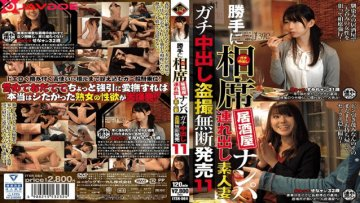 bigmorkal-itsr-064-arbitrarily-do-not-have-a-counterpart-izakayan-nampa-amateur-wife-gachi-cum-shot-voyeur-free-unauthorized-release-11_1547001555