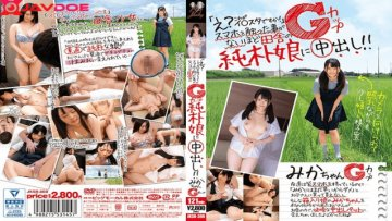 bigmorkal-jksr-369-ichimiya-mikari-huh-is-this-your-favorite-place-i-ve-never-touched-a-smartphone-and-it-gets-cummed-in-a-rural-g-cup-pure-girl-mika-_1540893085