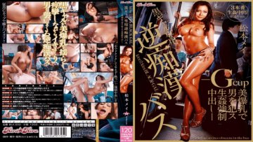 blk-202-kira-kira-black-gal-black-gal-dedicated-reverse-molester-bus-gcup-beauty-is-out-hans-fuck-force-in-man-with-breasts-matsumoto-mei_1491702477