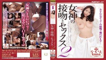 bnsps-332-goddess-of-kissing-and-sex-2-niiyama-maple_1491646143