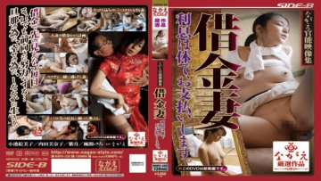 bnsps-335-yangtze-functional-footage-debt-wife-interest-i-will-pay-in-the-body_1491627360
