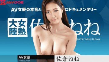caribbeancom-010119-826-female-thermal-continent-file-069-sakura-nene_1546309404