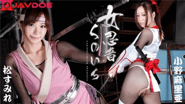 Caribbeancompr 100618_003 female ninja Kunoichi Ono Masa Azumatsu Sumire