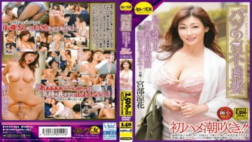 cead-054-slut-mother-in-law-of-incest-squirting-sex-to-seduce-infidelity-wife-son-of-punishment-2-first-saddle-squirting-miyabe-ryohana_1491621265
