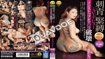 celebnotomo-cesd-740-tattoo-bdsm-av-debut-nonstop-oma-contents-destruction-sex-love-buttons_1553827707