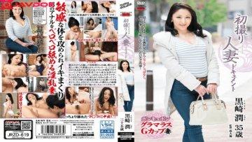 centervillage-jrzd-619-first-shooting-wife-document-jun-kurosaki_1537407414