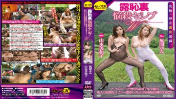 cetd-049-sex-lesbian-squirting-intense-restraint-mountains-thick-masturbation-doorstep-of-others-exposed-bloomers-blush-bra-no-panties-outdoors-bombsh_1491615532