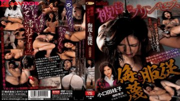 cinemagic-cmc-149-masochism-of-princess-contempt-and-submission-retail-takeiko_1539401404