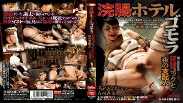 cmc-118-rei-yoshimura-anna-a-manager-mizuno-and-night-enema-hotels-gomorrah-slave-cock_1491630390