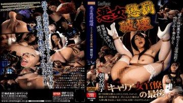 cmn-145-last-asamiya-ryoko-of-vanity-fair-punishment-destruction-career-woman-bureaucracy_1491637614