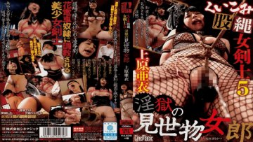 cmv-079-bite-crotch-rope-woman-swordsman-5-hell-of-spectacle-prostitute-uehara-ai_1491660084