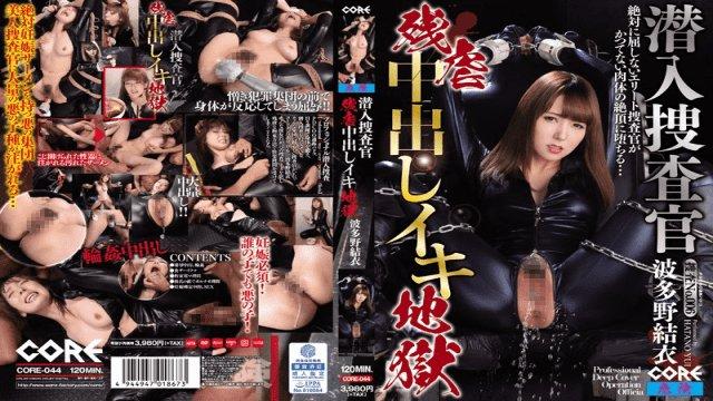 CORE core-044 Undercover Investigation – The Orgasmic Hell Of Cruel Creampie Rape Yui Hatano