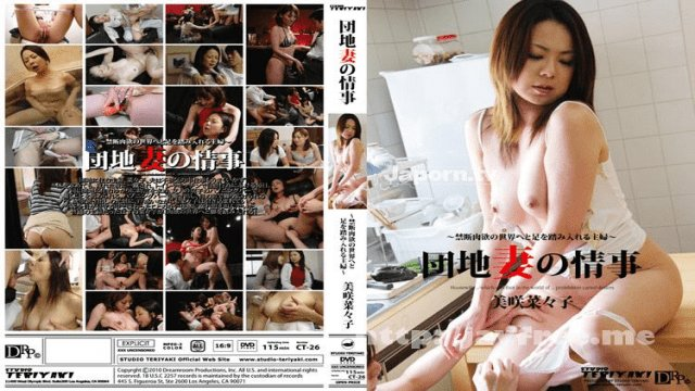 Teriyaki ct-26 Affair of Housewife in Apartment Complex : Nanako Misaki
