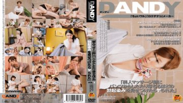 dandy-318-vol-3-ya-i-have-been-confronted-about-stains-dripping-erection-from-pants-to-beautiful-masseuse_1491605384