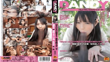dandy-386-only-woman-you-do-not-know-to-lose-kanae-kanae-luke-do-the-fuck-saddle-tide-cum-in-megachi-port-of-the-world-s-largest_1491564982