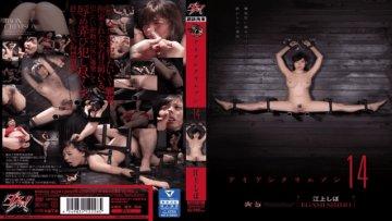 dasd-362-iron-crimson-14-shiho-egami_1491668100