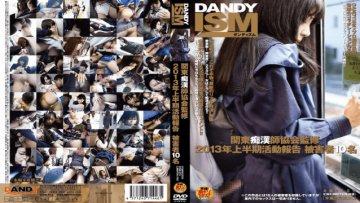 dism-013-ten-victims-first-half-activity-report-2013-kanto-pervert-teacher-supervision-association_1491630356
