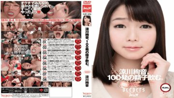 dje-063-ryokawa-ayaon-drink-100-shots-of-sperm_1491586055