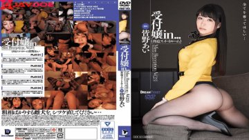 dreamticket-vdd-145-ai-minano-receptionist-in-threatening-suite-room_1546244262