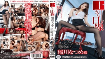 dvdes-638-it-is-to-be-cursed-to-looking-inagawa-natsume-like-wearing-no-underwear-black-pantyhose-straight-baki-beautiful-woman-from-above_1491701120