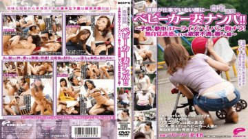 dvdes-678-while-not-at-work-husband-wife-home-visit-stroller-reality-low-rise-hamipan-chest-flickering-crazy-about-children-wife-hen-frustration-that-_1491584713