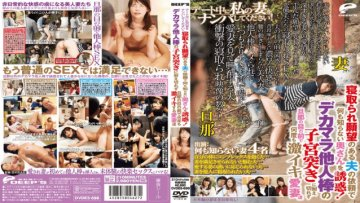 dvdes-698-please-wrecked-my-wife-on-a-date-now_1491602765